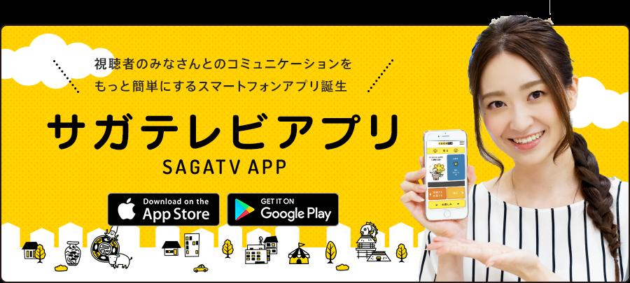 サガテレビアプリ|サガマル SAG...