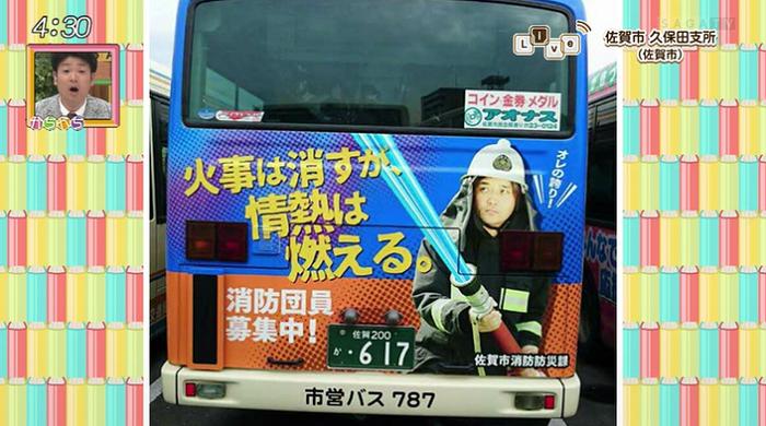 佐賀 市営 バス